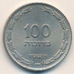 Израиль, 100 прута (1955 г.)