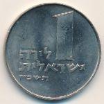 Израиль, 1 лира (1967 г.)
