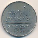 Израиль, 1 лира (1958 г.)