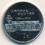 Китай, 1 юань (2004 г.)
