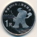 Китай, 1 юань (2010 г.)