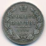 Николай I (1825—1855), Полтина (1850 г.)