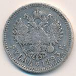 Александр III (1881—1894), 1 рубль (1893 г.)