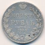 Николай I (1825—1855), 1 рубль (1836 г.)