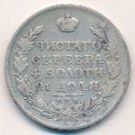 Александр I (1801—1825), 1 рубль (1815 г.)