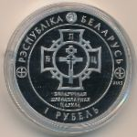 Беларусь, 1 рубль (2013 г.)