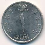 Афганистан, 1 афгани (1980 г.)