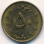 Афганистан, 50 пул (1978 г.)