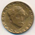 Ахен., 2 марки (1920 г.)