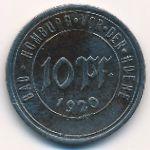 Бад-Хомбург., 10 пфеннигов (1920 г.)