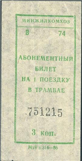 Билеты, 3 копейки (1986 г.)