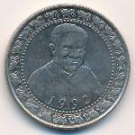 Шри-Ланка, 1 рупия (1992 г.)