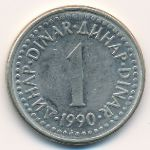 Югославия, 1 динар (1990–1991 г.)