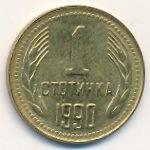 Болгария, 1 стотинка (1974–1990 г.)