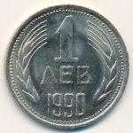 Болгария, 1 лев (1990 г.)