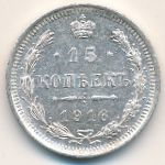 Николай II (1894—1917), 15 копеек (1916 г.)