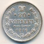 Николай II (1894—1917), 20 копеек (1916 г.)