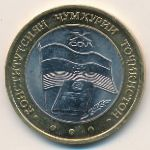 Таджикистан, 5 сомони (2004 г.)