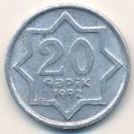 Азербайджан, 20 гяпиков (1992–1993 г.)