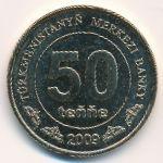 Туркменистан, 50 тенге (2009 г.)