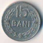 Румыния, 15 бани (1960 г.)