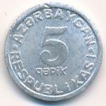 Азербайджан, 5 гяпиков (1993 г.)