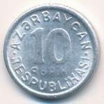 Азербайджан, 10 гяпиков (1992 г.)