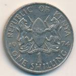 Кения, 1 шиллинг (1974 г.)