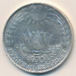 Индия, 10 рупий (1970 г.)