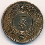 Япония, 1 сен (1923 г.)