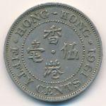 Гонконг, 50 центов (1961–1968 г.)