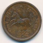 Индия, 1 пайса (1952–1954 г.)