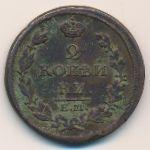 Александр I (1801—1825), 2 копейки (1814 г.)