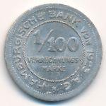 Гамбург., 1/100 марки (1923 г.)