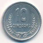 Албания, 10 киндарок (1988 г.)