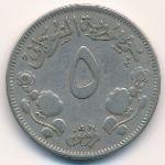 Судан, 5 гирш (1956 г.)