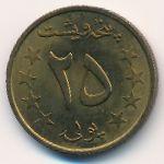 Афганистан, 25 пул (1980 г.)