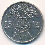 Саудовская Аравия, 25 халала (1987–2002 г.)
