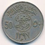 Саудовская Аравия, 50 халала (1972 г.)