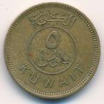 Кувейт, 5 филсов (1977–1993 г.)