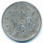 Юньнань, 10 центов (1923 г.)