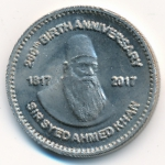 Пакистан, 50 рупий (2017 г.)