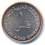 ОАЭ, 1 филс (2005 г.)