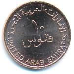 ОАЭ, 10 филсов (2005 г.)