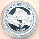 Беларусь, 20 рублей (2005 г.)