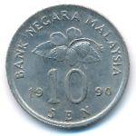 Малайзия, 10 сен (1990–2007 г.)