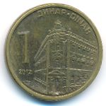 Сербия, 1 динар (2012 г.)