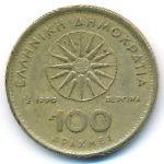 Греция, 100 драхм (1996 г.)