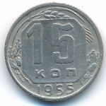 СССР, 15 копеек (1955 г.)