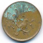 ЮАР, 1 цент (1986 г.)